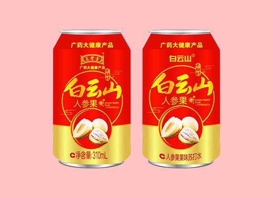 白云山人参果果味苏打饮料,红色包装,引人注目,风靡饮品市场