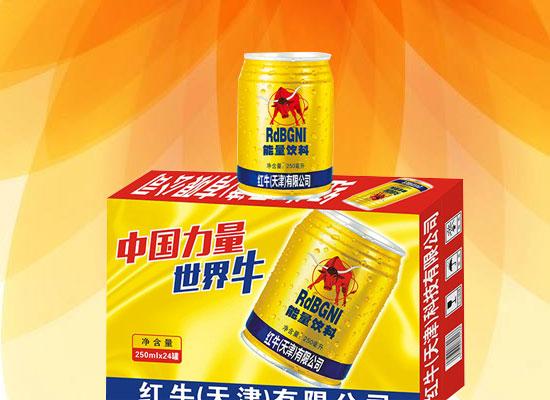 天津红牛能量饮料,品牌实力雄厚,代理商不二之选!