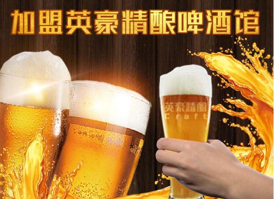 这家精酿啤酒馆,有着匠心精神的精酿啤酒等你品尝