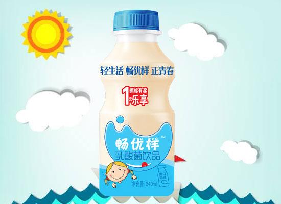 畅优样乳酸菌饮品,优质奶源,助力肠道健康!