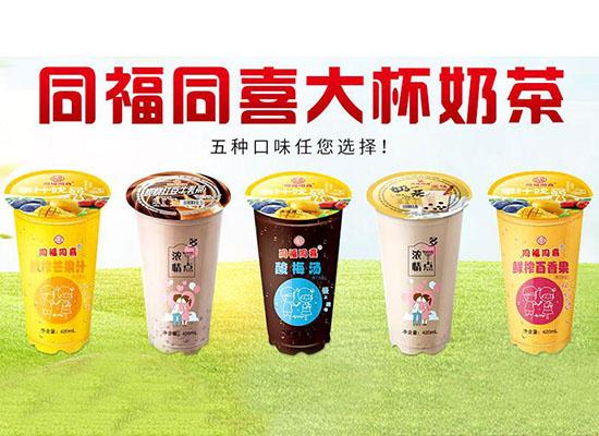 同福同喜大杯奶茶,五种口味新鲜上市,满足您的味蕾