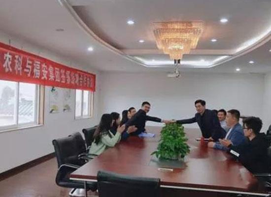 中农科与深圳福安生物科技达成战略合作