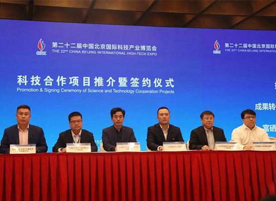 江苏中农科食品工程第二十二届中国北京国际科技产业博览会