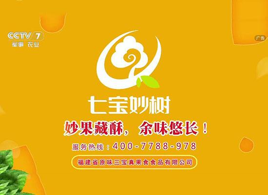 原味三宝真果食食品在CCTV央视频道中荣誉播出,可喜可贺