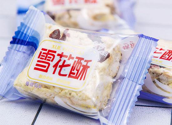 津都雪花酥食品,好吃看得见,经销商代理的好产品