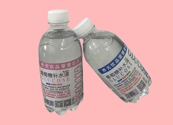 养元葡萄糖补水液,美味营养好喝,经销商代理之选