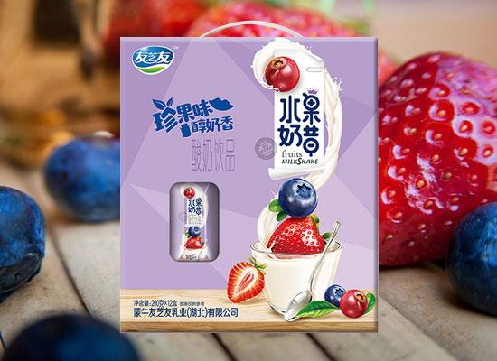 友芝友水果奶昔酸奶饮品,颜值爆表,果味十足!