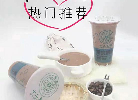 十二主角港式奶茶,余味悠长,让你感受真实的港味