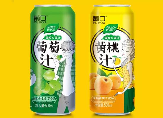 为何葡口大果肉果汁饮料能够迅速走红,产品在终端卖断货,销量超高