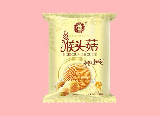 中参宝猴头菇饼干,吃到的是美味,享受的是品质,面向全国招商中