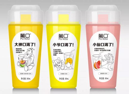 葡口杯装冷榨果汁,趣味包装,颜值在线