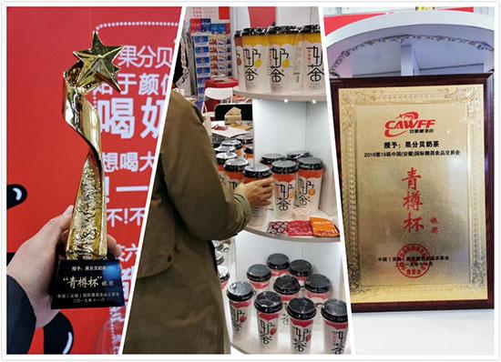 蓝猫食品饮料蝉联安徽糖酒会青樽杯银奖,可喜可贺