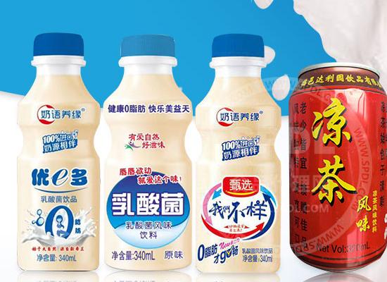 甄选乳酸菌饮品,口感棒极了,高利润引爆市场销量