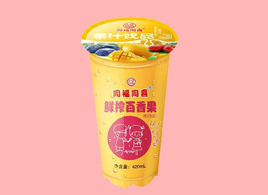 同福同喜鲜榨果汁饮料,美味营养好喝,将成为代理商的优先选择