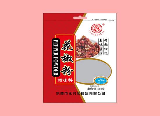 永兴和花椒调味料,家庭厨房必备调料,面向全国招商