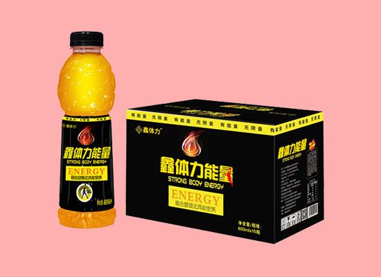 鑫体力能量饮料,及时补充身体能量,经销商代理的好饮品