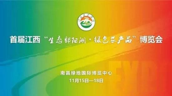 好汁然野生毛蔗糖将亮相江西生态鄱阳湖绿色农产品博览会