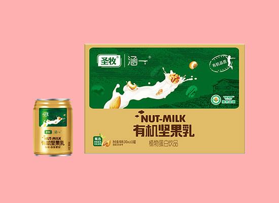 圣牧有机坚果乳饮品,美味营养,风靡饮品市场
