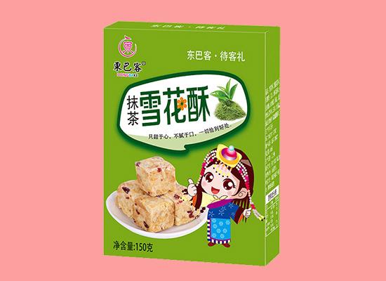 东巴客雪花酥,美味营养健康好吃,消费者的一致选择