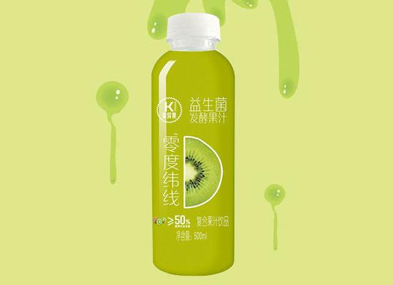 零度纬线益生菌发酵果汁,多种口味,给你更多选择
