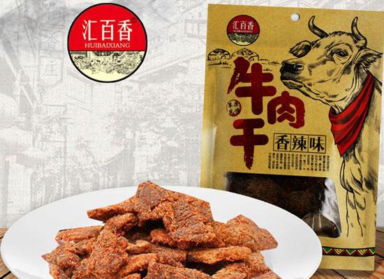 汇百香牛肉干,甄选优质牛肉,香味醇厚