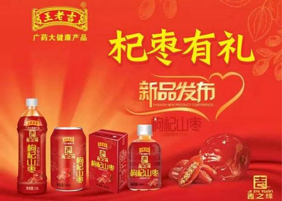 千亿品牌王老吉,红罐再出爆款产品,强势布局春节档!