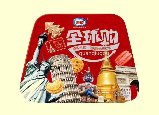 盖能全球购曲奇饼干,酥脆浓郁,火爆市场