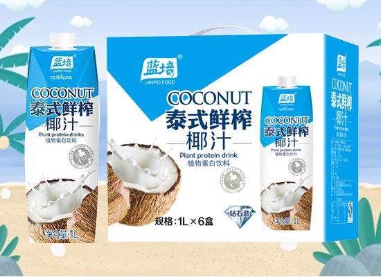 蓝培泰式鲜榨椰汁植物蛋白饮料,精选天然椰子鲜榨