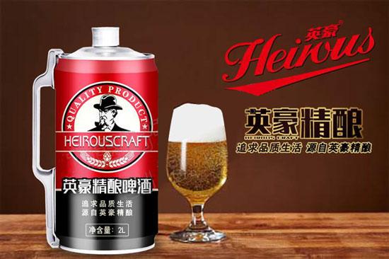 英豪精酿啤酒厂家为您酿造更好的精酿啤酒