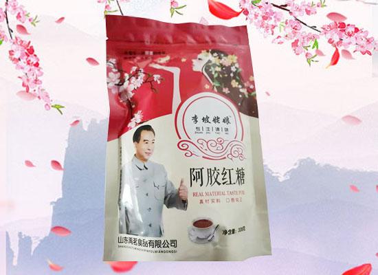 李坡姥娘阿胶红糖,精选优质阿胶,口感丰富好味道