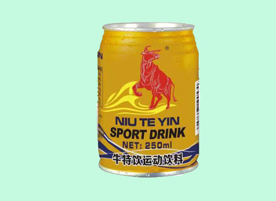 牛特饮运动饮料,不辜负你留下的每一滴汗水,火爆招商中