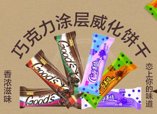景府记甄巧巧克力威化饼干,入口即化,香浓酥脆