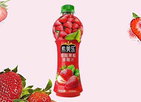 希美乐草莓果粒草莓汁饮料,果香四溢