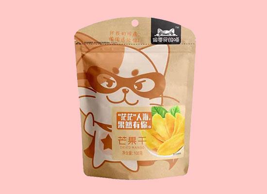 偷零食的喵芒果干,独特口感深受消费者喜欢,在市场上大受欢迎