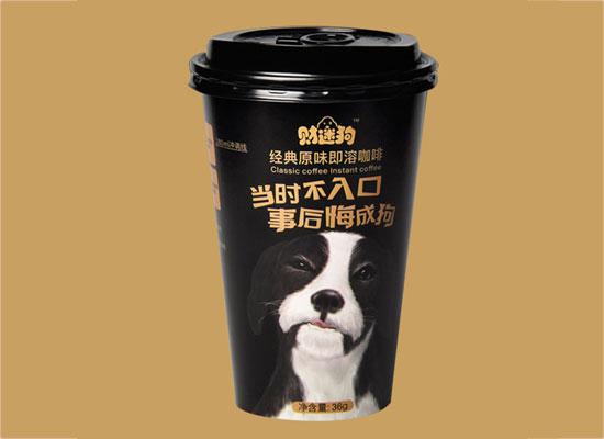 财迷狗卡布奇诺即溶咖啡,方便杯装设计,冲泡饮用更快捷