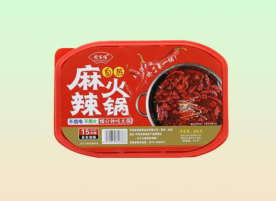 同百福自热麻辣火锅,开启速食市场新热潮