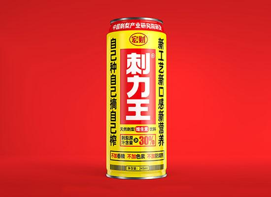 宏财刺力王维生素饮料,新品上市,火热来袭,口感清新营养