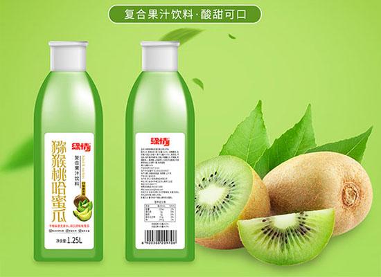 绿情猕猴桃哈密瓜复合果汁饮料,时尚靓颖,备受消费者关注