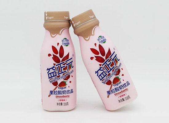 益正元果粒酸奶饮品,精选新鲜食材,满足消费者口感需求