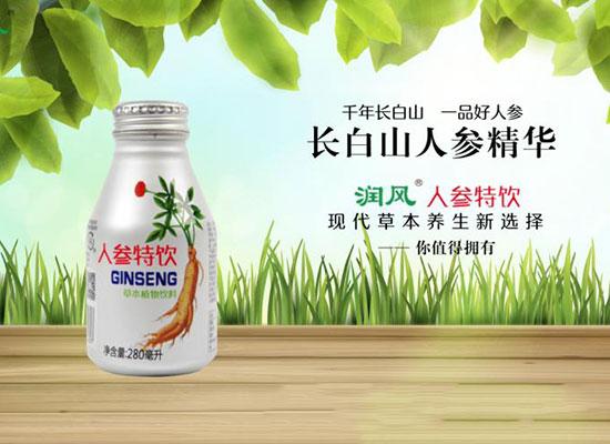 润风人参特饮植物饮料,营养健康,美味来袭,畅享新时代的饮品
