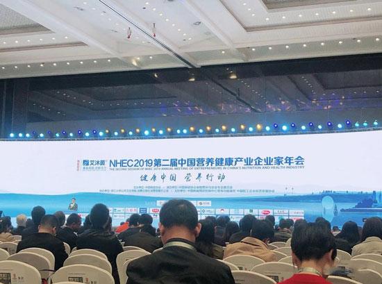 2019中国营养健康产业影响力论坛在杭州盛大开幕,中农科出席