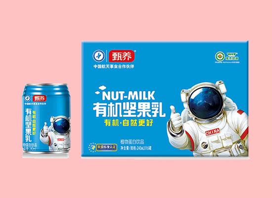 甄养有机坚果乳饮品,营养健康好喝,众享美味