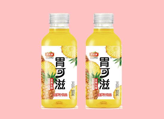 伊思源胃可滋芒果汁饮品,抢占市场渠道,欢迎您的加盟
