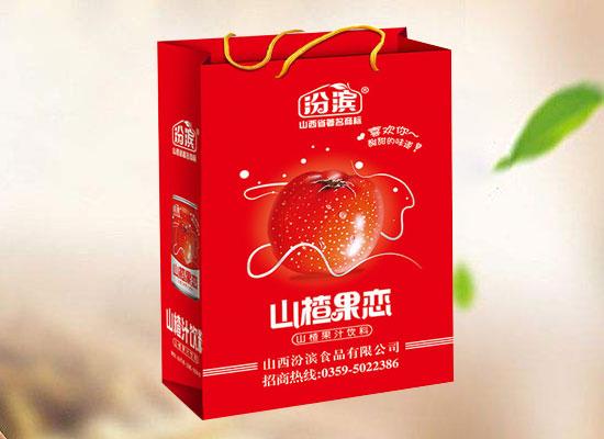 汾滨山楂果恋山楂果汁饮料,酸甜爽口,畅销市场
