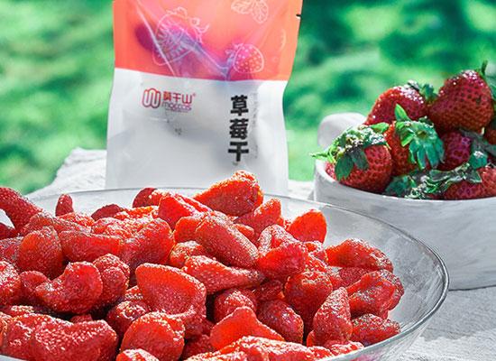 莫干山草莓干,果肉饱满,色泽鲜艳,体验舌尖上的快感