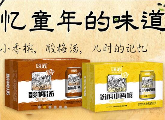 山西汾滨食品产品众多,畅销市场,是代理商的不二之选