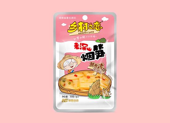 乡村之恋杏鲍菇、烟笋休闲食品,不一样的口味,满足您的味蕾
