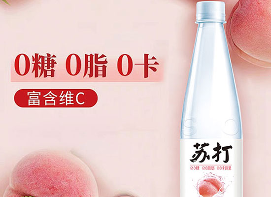 怀庆福苏打水饮料,年轻时尚的饮品,享受轻生活
