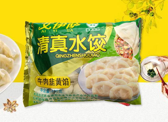 艾伊萨清真水饺注重品质发展,产品种类丰富,发展前景好!