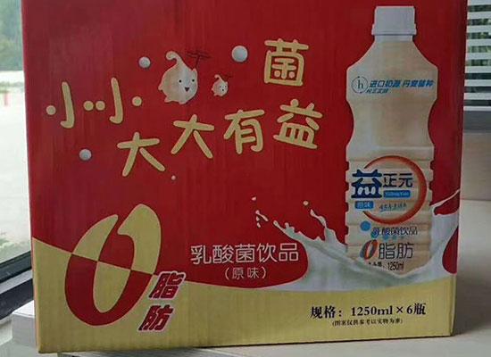 益正元乳酸菌饮品,高品质,高标准,掀起销售热潮